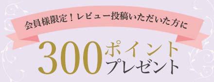 商品レビューで300円OFFクーポンプレゼント